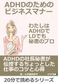 ADHDのためのビジネスマナー。わたしはADHDでLDでも秘書のプロ。