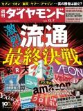 週刊ダイヤモンド 13年12月7日号