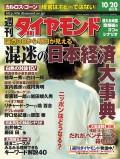 週刊ダイヤモンド 01年10月20日号