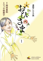 連続テレビ小説 おひさま(1)