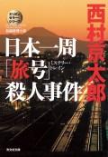 日本一周「旅号」(ミステリー・トレイン)殺人事件〜ミリオンセラー・シリーズ〜
