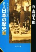 マンガ日本の歴史50 大日本帝国の成立