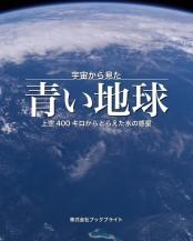 宇宙から見た 青い地球