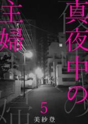 【期間限定価格】真夜中の主婦5