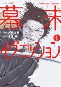 【試し読み増量版】幕末イグニッション(1)