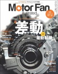 Motor Fan illustrated Vol.163