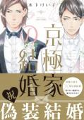 京極家の結婚 【電子限定仕様 描き下ろしマンガ10P付】