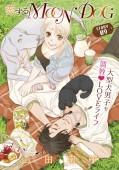 花ゆめAi 恋するMOON DOG story09