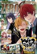 Comic ZERO-SUM (コミック ゼロサム) 2021年11月号