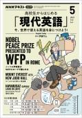 NHKラジオ 高校生からはじめる「現代英語」 2021年5月号
