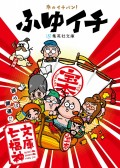 ふゆイチ 文庫七福神(ふゆイチGuide2016-2017小冊子電子版)