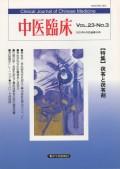 中医臨床[電子復刻版]通巻90号