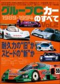 三栄ムック グループCカーのすべて Vol.2 1988-1994