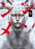 ジンメン 8