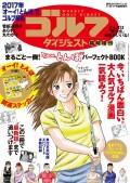 週刊ゴルフダイジェスト 2017/1/10・17臨時増刊号