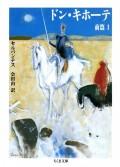 ドン・キホーテ 前篇(1)