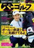 週刊パーゴルフ 2020/9/29・10/6合併号