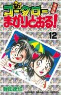 新・コータローまかりとおる!(12)柔道編