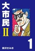 大市民II (1)
