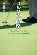 【期間限定価格】ゴルフの品格 月イチプレーヤーでもシングルになれる100の方法