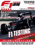 F1速報 2016 NEWマシン情報号