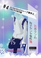 岩井クンの祥子センセ事件簿 #4