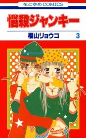 【期間限定価格】悩殺ジャンキー(3)