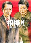 相棒 season4(上)
