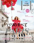 ELLE Japon 2014年10月号
