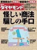 週刊ダイヤモンド 10年10月9日号
