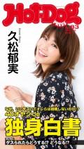 Hot−Dog PRESS no.83 40おやじde独身白書 なぜいい年こいてオレらは結婚しないのか!?