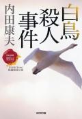 白鳥殺人事件〜〈日本の旅情×傑作トリック〉セレクション〜