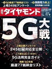 週刊ダイヤモンド 19年11月9日号