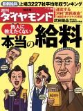 週刊ダイヤモンド 11年7月16日号