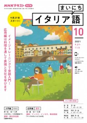 NHKラジオ まいにちイタリア語 2021年10月号