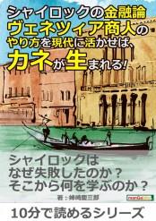 シャイロックの金融論。ヴェネツィア商人のやり方を現代に活かせば、カネが生まれる!