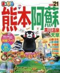 まっぷる 熊本・阿蘇 黒川温泉・天草'21