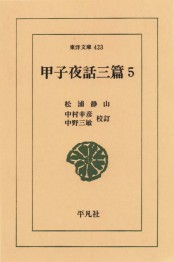 甲子夜話 三編  5