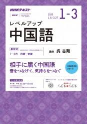 NHKラジオ レベルアップ中国語 2020年1月〜3月
