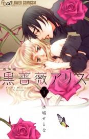 黒薔薇アリス(新装版) 1