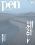 Pen 2014年 2/1号