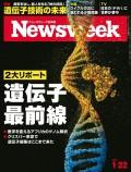 ニューズウィーク日本版 2019年 1/22号