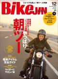 BikeJIN/培倶人 2015年12月号 Vol.154