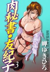肉秘書・友紀子 3