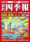 会社四季報2020年1集新春号