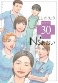 Ns'あおい(30)