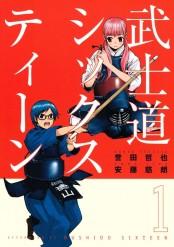 武士道シックスティーン(1)