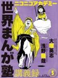 ニコニコアカデミー 世界まんが塾講義録 第5回