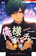 俺様ティーチャー(22)