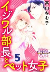 イジワル部長とペット女子【第5話】